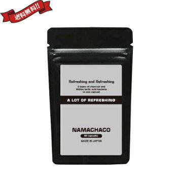 【ポイント4倍】炭 乳酸菌 コンブチャ ダイエットサプリ NAMACHACO ナマチャコ 60粒