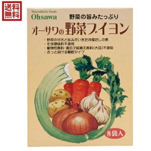 【ポイント6倍】最大32.5倍!ブイヨン 無添加 顆粒 オーサワの野菜ブイヨン 5g×8包