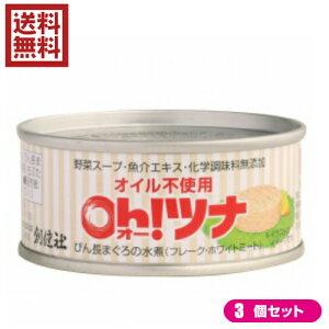 ツナ ツナ缶 水煮 創健社 べに花一番のオーツナ 90g(固形量70g)3個セット