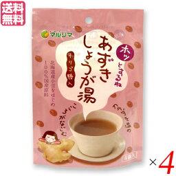 生姜湯 しょうが湯 生姜茶 ホッとするね あずきしょうが湯 (15g×4) 4袋セット マルシマ 送料無料