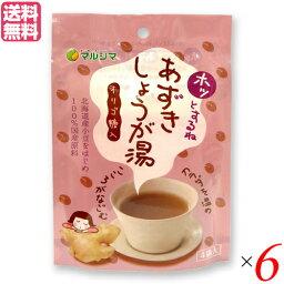 生姜湯 しょうが湯 生姜茶 ホッとするね あずきしょうが湯 (15g×4) 6袋セット マルシマ 送料無料