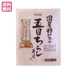 ちらし寿司 素 無添加 創健社 国産野菜の五目ちらし寿司 150g