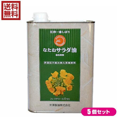 なたね油 圧搾 菜種油 圧搾一番しぼり なたねサラダ油 角缶 1400g 5缶セット 米澤製油