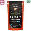 【ポイント最大4倍】ココア ココアパウダー cocoa 桜井食品 有機ココア 150g 送料無料