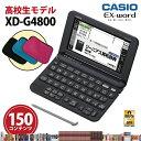 【3色から選べるケース付き】【新品】CASIO【電子辞書】XD-G48...