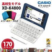CASIO【電子辞書】XD-K4800BWカシオ計算機EX-word(エクスワード)5.3型カラータッチパネル高校生モデルXDK4800BW(ブルーホワイト)【smtb-MS】