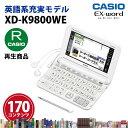 【メーカー再生品】CASIO【電子辞書】XD-K9800WE カシオ計算機 EX-word(エクスワード) 5.3型カラータッチパネル 英語充実モデル XD-K...