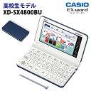 【新品】CASIO【電子辞書】XD-SX4800BU カシオ計算機 EX-word(エクスワード) 5.7型カラータッチパネル 高校生モデル XDSX4800BU(ブルー)【smtb-MS】