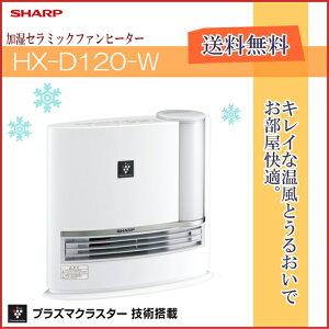 【11月21日入荷予定】【SHARP新モデル】【送料無料】プラズマクラスターのキレイな温風で、寒い...