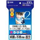 サンワサプライ インクジェット写真用紙・厚手 JP-EK5L
