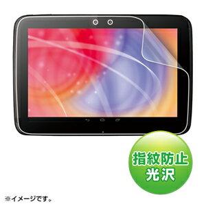 サンワサプライ GoogleサムスンNexus10用液晶保護指紋防止光沢フィルム LCD-NX10KFPF