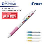フルカラー印刷【ボールペン】PILOT(パイロット)Acroballアクロボール油性ボールペン(細字)【楽ギフ_名入れ】【smtb-MS】