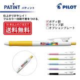フルカラー印刷【ボールペン】PILOT(パイロット)PATINT パティント 油性ボールペン(細字) ボディ部+クリップ部印刷【楽ギフ_名入れ】【smtb-MS】