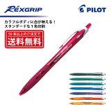 1色印刷【ボールペン】PILOT(パイロット)REXGRIP レックスグリップ 油性ボールペン(細字)【楽ギフ_名入れ】【smtb-MS】
