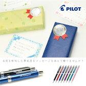 【お名前レーザー彫刻】PILOT パイロット【名入れ】【多機能筆記具】 EVOLT(エボルト) 2+1 ボールペン2色+シャープペン レーザー彫刻&ギフト包装・メッセージカードがセットで贈り物に最適♪ G-BTHE1SR【楽ギフ_包装】【楽ギフ_名入れ】