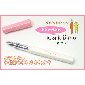 可愛い万年筆kakuo(カクノ)に名入れしちゃいます♪初めての万年筆はこれで決まり!お子様にもオ...