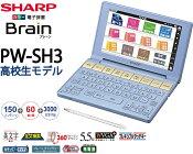 SHARP【電子辞書】シャープカラー電子辞書「Brain(ブレーン)」高校生向けモデルPW-SH3-A(ブルー系)【あす楽対応_九州】【smtb-MS】