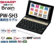 SHARP【電子辞書】シャープカラー電子辞書「Brain(ブレーン)」高校生向けモデルPW-SH3-B(ブラック系)【あす楽対応_九州】【smtb-MS】