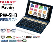 SHARP【電子辞書】シャープカラー電子辞書「Brain(ブレーン)」高校生向けモデルPW-SH3-K(ネイビー系)【あす楽対応_九州】【smtb-MS】