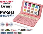 SHARP【電子辞書】シャープカラー電子辞書「Brain(ブレーン)」高校生向けモデルPW-SH3-P(ピンク系)【あす楽対応_九州】【smtb-MS】
