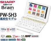 SHARP【電子辞書】シャープカラー電子辞書「Brain(ブレーン)」高校生向けモデルPW-SH3-W(ホワイト系)【あす楽対応_九州】【smtb-MS】