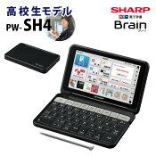 【未開封新品】SHARP【電子辞書】シャープカラー電子辞書「Brain(ブレーン)」高校生向けモデルPW-SH4-B(ブラック系)【あす楽対応_九州】【smtb-MS】