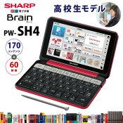 【未開封新品】SHARP【電子辞書】シャープカラー電子辞書「Brain(ブレーン)」高校生向けモデルPW-SH4-R(レッド系)【あす楽対応_九州】【smtb-MS】