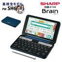 【未開封新品】SHARP【電子辞書】シャープ カラー電子辞書「Brain(ブレーン)」高校生向けモデル PW-SH6-K(ネイビー系)【smtb-MS】