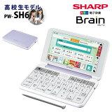 【未開封新品】SHARP【電子辞書】シャープ カラー電子辞書「Brain(ブレーン)」高校生向けモデル PW-SH6-V(バイオレット系)【あす楽対応_九州】【smtb-MS】