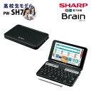 【未開封新品】SHARP【電子辞書】シャープ カラー電子辞書「Brain(ブレーン)」高校生向けモデル PW-SH7-B(ブラック系)【smtb-MS】・・・