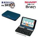 【未開封新品】SHARP【電子辞書】シャープ カラー電子辞書「Brain(ブレーン)」高校生向けモデル PW-SH7-K(ネイビー系)【smtb-MS】・・・