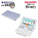 【未開封新品】SHARP【電子辞書】シャープ カラー電子辞書「Brain(ブレーン)」高校生向けモデル PW-SH7-V(バイオレット系)【smtb-MS】・・・