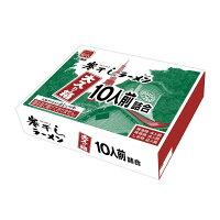 札幌ラーメン寒干し大入り箱10人前詰合せ