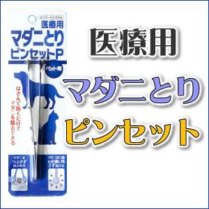 アース 医療用 マダニとり ピンセット P☆マダニの除去に(ペットの虫除け)【特価セール】