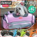 ペット用キャリーバッグ エアロペット Sサイズ【QUOカードプレゼント】☆体重4.5kgまでの超小型犬・猫ちゃんに!おしゃれなセミハードタイプのキャリーバック・アメリカ teafco社argo AERO-PET その1