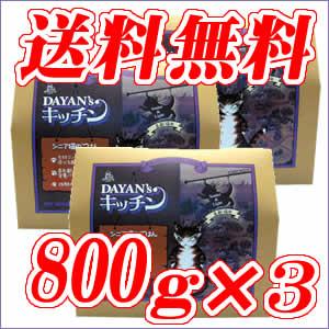 DAYAN'S ダヤン キッチン ドライ 高齢猫用キャットフード 2.4kg(800g×3袋)☆(※北海道・沖縄・離島は送料別途)