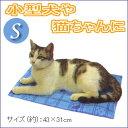 ひんやり!クール アルミ ジェル マット Sサイズ 猫ちゃんに夏を涼しく!クール・グッズ☆専用...