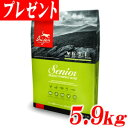 オリジン シニア 5.9kg(同商品340gプレゼント)(北