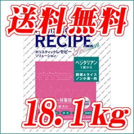 ホリスティックレセピーベジタリアン18.1kg☆肉を一切使用していないアレルギー対策フード