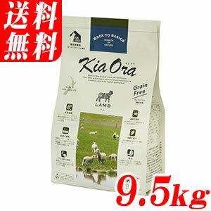 Kia Ora(キアオラ)ドッグフード ラム 9.5kg☆安全なラム肉を使用したドライフード