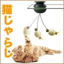 【アメリカ生まれの猫じゃらし】フローリーキャット☆今までになかった!人も猫もクセになる猫の...
