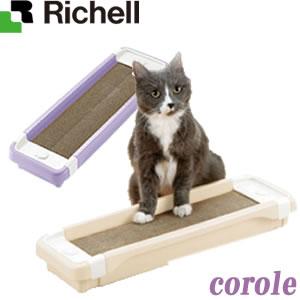 リッチェル コロル 猫のツメみがき 本体セット(本体、段ボール製ツメみがき、天然またたび)磨きクズが細かく、ゴミの量が少ない 爪とぎ!