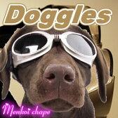 ドグルズ シャンパンゴールド(Doggles 犬専用ゴーグル)☆地域限定・送料無料(※北海道・沖縄・離島は送料別途)日中のお散歩やアウトドア、ドッグランに【特価セール】