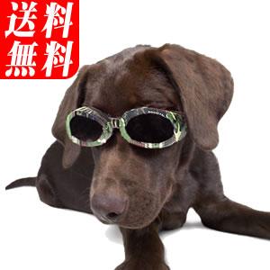 ドグルズ ミリタリールック(Doggles 犬専用ゴーグル)(北海道・沖縄・離島は送料別途)日中のお散歩やアウトドア、ドッグランに【特価セール】