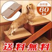 木製2wayステップ アドバンス ペットの階段/スロープがリニューアル! 耐荷重60kg☆ソファ、カウチやベッドなどの昇降をサポート