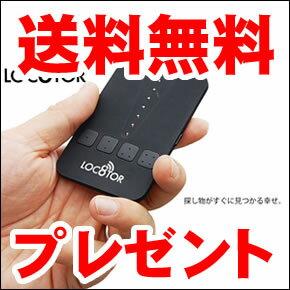 【送料無料】Loc8tor(ロケーター) 探知機【あす楽対応】☆レビューを書いて専用タグカバー1個...