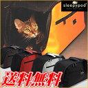 ペット用(犬・猫)キャリー スリーピーポッド エアー Sleepypod AIR( ショルダーバッグ)☆猫ちゃんとのお出かけ・旅行に その1