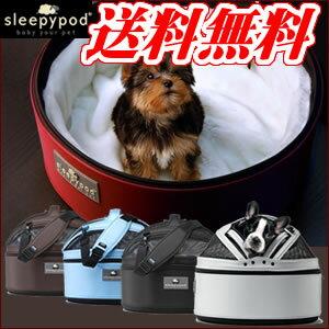 ペット用(犬・猫)のドーム型キャリーバッグ スリーピーポッド スタンダード【QUOカードプレゼント】☆ベッド&ショルダーの2wayキャリーバック sleepypod standard