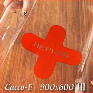 REPLUS Cacoi(リプラス カコイ)900x600サイズ用PVCシート(W1045×D680)