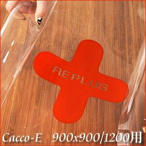 REPLUS Cacoi(リプラス カコイ)900x900/1200サイズ用PVCシート(W1400×D1040)